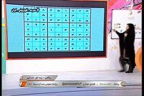 فیلم تدریس ریاضی اول ابتدایی شبکه آموزش در 18 اسفند