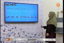 فیلم تدریس فارسی اول ابتدایی در شبکه آموزش روز 14اسفند
