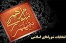 نتایج نهایی تایید صلاحیت داوطلبان شوراها دوم اردیبهشت اعلام می شود