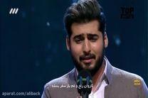 فیلم اجرای محمد پرویزی در مرحله دوم عصر جدید