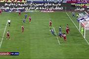 فیلم گل دوم استقلال به پرسپولیس توسط محمد دانشگر