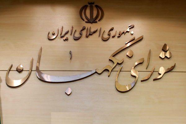 شورای نگهبان به اصلاح موادی از قانون اجرای سیاستهای کلی اصل ۴۴ ایراد گرفت