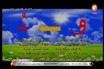 فیلم تدریس فارسی اول ابتدایی در شبکه آموزش روز 17 اسفند