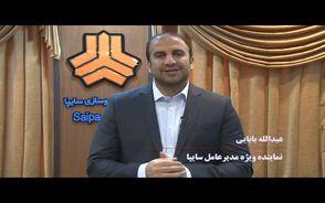 توضیحات سایپا نسبت به انتشار فیلم درگیری با مشتری در نمایندگی کرمان سایپا