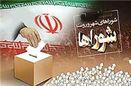ثبت نام 2934 داوطلب در انتخابات شورای شهر تهران تا ساعت 22:30
