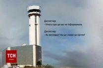 فیلم انتشار مکالمات برج مراقبت و اپروچ با هواپیمای ایرانی در سقوط هواپیمای اوکراینی