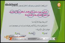 فیلم درس فارسی و نگارش سوم ابتدایی شبکه آموزش در 21 اسفند