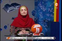 فیلم تدریس فارسی اول ابتدایی در شبکه آموزش روز 10 اسفند