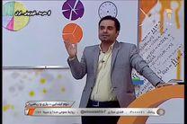 فیلم درس بازی و ریاضی دوم ابتدایی شبکه آموزش در 21 اسفند