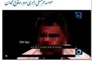 فیلم کامل مستند شکار جاسوس/ماجرای دستگیری 17 جاسوس CIA توسط وزارت اطلاعات