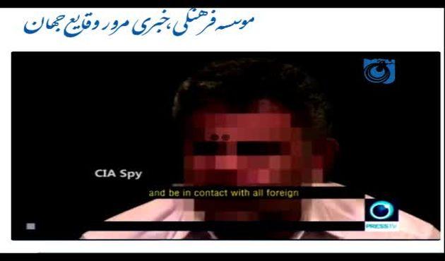 Risultati immagini per شکار جاسوسان مستند