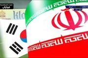 فیلم گل اول ایران به کره جنوبی