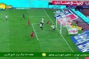فیلم گل اول پرسپولیس به شاهین شهرداری بوشهر توسط مهدی ترابی